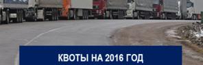 Квоты 2016 на грузоперевозки Польша - Россия