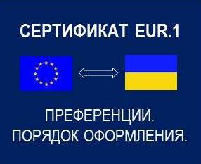 Оформление EUR.1